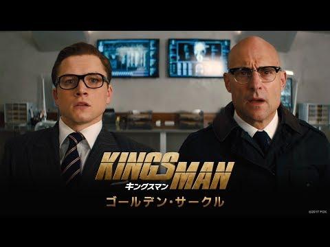 【映画】★キングスマン:ゴールデン・サークル(あらすじ・動画)★