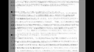 """ピース綾部が""""相当きっつい状況""""にある3つの理由 東スポの中面芸能欄の..."""