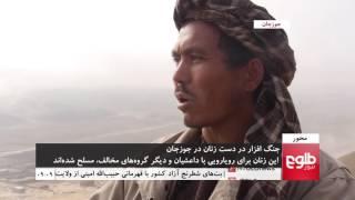 MEHWAR: Jawzjan Women Take Up Arms Against Daesh