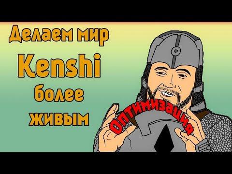 Kenshi - Оптимизируем и делаем мир Кенши более живым