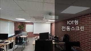 20200921 전동블라인드스크린 금융연수원