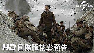 【1917】最新精彩預告 - 1月30日 分秒必爭