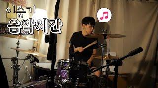 이승기 - 음악시간 드럼 Drum Cover