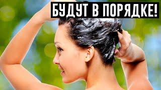Как сделать так чтобы волосы как можно дольше оставались чистыми