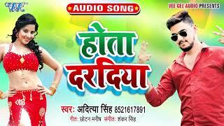 सबसे हिट #Aditya Singh का फाड़ू गाना 2020 होता दरदिया II Hota Daradiya I Aditya Singh I Bhojpuri Song