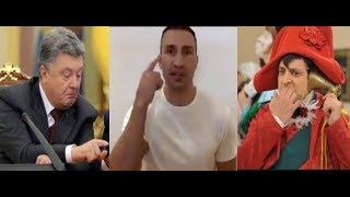 Кличко обвинил обоих кандидатов в мошенничестве