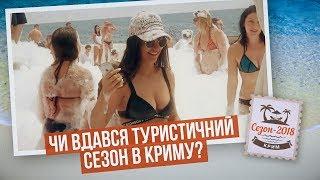 Сезон-2018. Хто приїхав у Крим на відпочинок? | Крим.Реалії