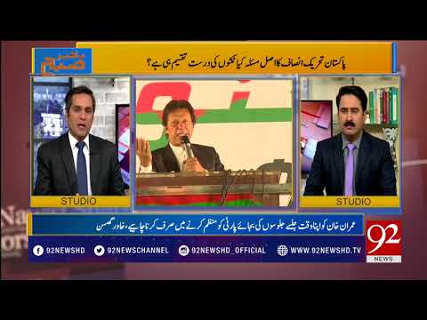 Bakhabar Subh - 10 February 2018 - 92NewsHDPlus