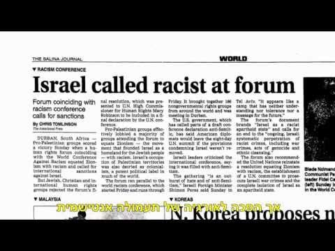"""האו""""ם נגד ישראל"""