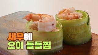 [냥밥김선생] 새우에 오이 돌돌찜 / 반려동물 수제간식 / cat food