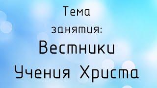 """Воскресная школа 30 мая 2021 года. Тема: """"Вестники учения Христа"""". Церковь ЕХБ """"Преображение"""" Сарань"""