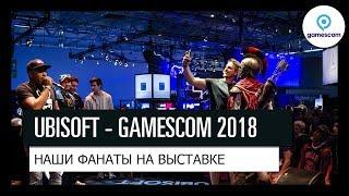 Ubisoft - Наши фанаты на Gamescom 2018
