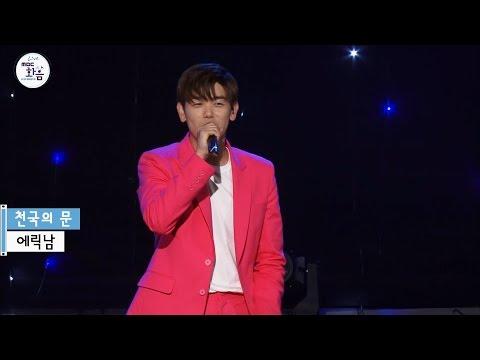 Eric Nam - Heaven's Door, 에릭남 - 천국의문 [2016 Live MBC harmony with 정오의희망곡] 20160726