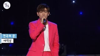 Eric Nam - Heaven's Door, 에릭남 - 천국의문 [2016 Live MBC harmony with 정오의희망곡] 20160726