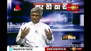 Pathikada, Sirasa Tv with Bandula Jayasekara, 24th of April 2019, Mr. Thusitha Pitigala Thumbnail