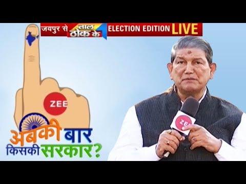Zee News Exclusive: In conversation with Former CM of Uttarakhand Harish Rawat