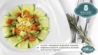 Постное меню в сибирском ресторане Bubo Bubo