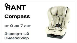 Автокресло Rant Compass обзор Супермаркета Детских Автокресел