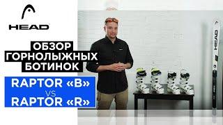 HEAD RAPTOR «B» vs RAPTOR «R». Обзор новой цеховой серии RD горнолыжных ботинок RAPTOR 2018/2019.