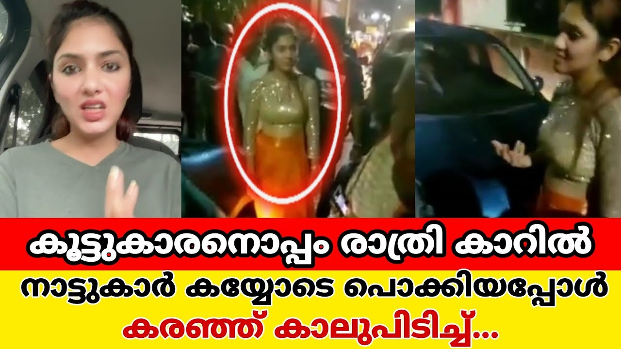മദ്യലഹരിയിലെന്ന് നാട്ടുകാർ... വൈറലായി വീഡിയോ |actress gayathri r suresh accident video