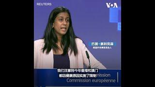 欧盟:港澳应被允许自由纪念天安门事件