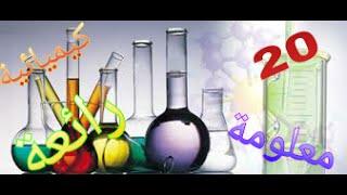 20 معلومة كيميائية رائعة وغريبة ستدهشك؟