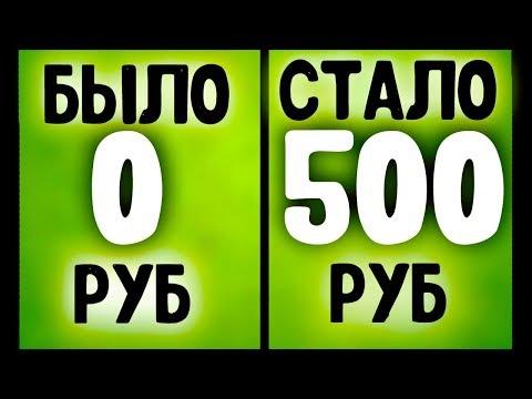 3 Сайта для Быстрого Заработка Денег БЕЗ ВЛОЖЕНИЙ  500 руб в час