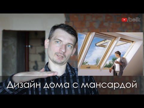Дизайн дома с мансардой (красивые дома с мансардой)