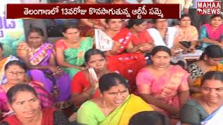 Day 13 TSRTC Workers Organized Rally At Siddipet   MAHAA NEWS