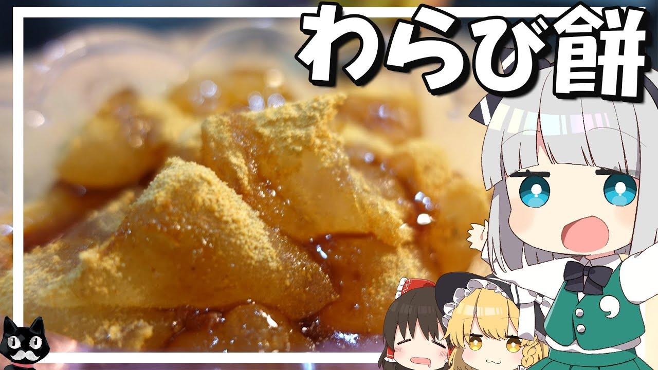 【料理】妖夢はみょんなわらび餅を作ります!!【ゆっくり実況】