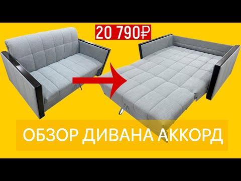Обзор малогабаритного дивана Аккорд 4. Купить диван в Пензе от производителя недорого