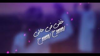 شيله - روح روح   اداء : صوت العشق   كلمات والحان : سعد محسن   حصريا