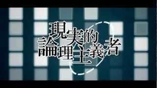 Repeat youtube video 【 IA 】 現実的論理主義者 【オリジナル】 中文字幕