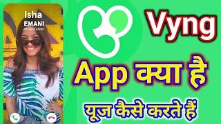 Vyng App क्या है || how to use Vyng App || Vyng App कैसे चलाते हैं screenshot 2