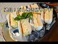 だし巻き卵サンド【芸能人御用達 天のや風】 の動画、YouTube動画。
