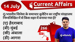 5:00 AM - Current Affairs Questions 14 July 2019 | UPSC, SSC, RBI, SBI, IBPS, Railway, NVS, Police