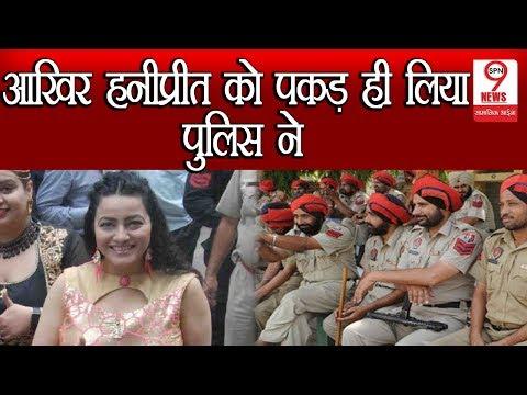 BREAKING: हनीप्रीत को पकड़ा पंजाब पुलिस ने | Honeypreet Arrested By Punjab Police