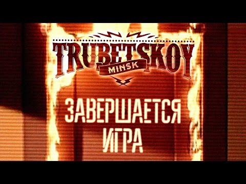 preview Trubetskoy - Завершается игра from youtube