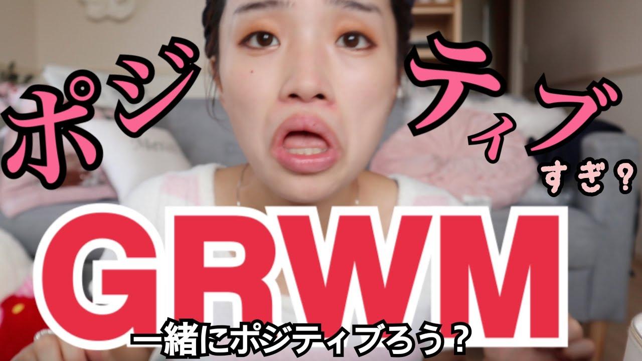 【GRWM】よし、メイクして公園行こう💄ポジティブ新米ママのズボラ準備動画🙏