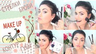 СОВЕТСКИЙ ЧЕТВЕРГ! Базовые уроки макияжа - Все в одном (брови, стрелки, губы, контур)