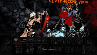 видео Darkest Dungeon: гайд по локациям