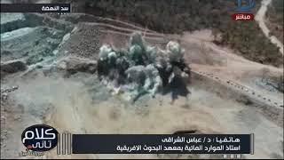 كلام تانى| وزير الإعلام السودانى:المياه لن تصل القاهرة أو الخرطوم حال ملئ سد النهضة فى عام