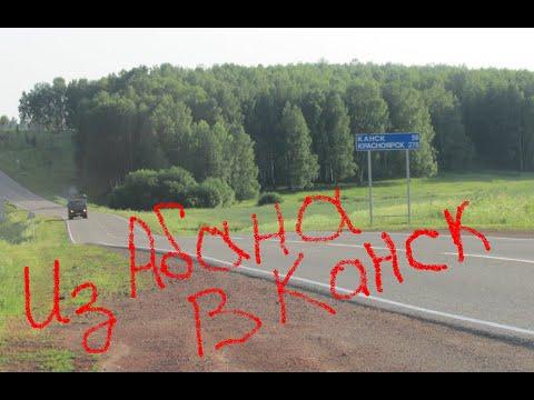 Из Абана в Канск на авто (Красноярский край)