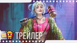ХИЩНЫЕ ПТИЦЫ — Русский трейлер | 2020 | Новые трейлеры