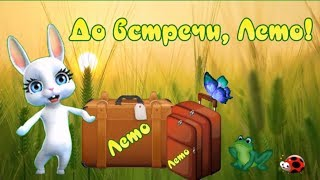 Поздравление с уходящим летом! Пакует чемоданы лето! До встречи, лето!