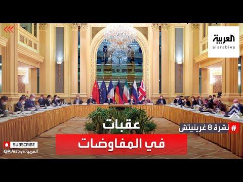 نشرة 8 غرينيتش | تأكيدات بغياب الثقة مع إيران في المفاوضات..وكورونا يفاقم معاناة الأطفال الفقراء  - 11:54-2021 / 6 / 13