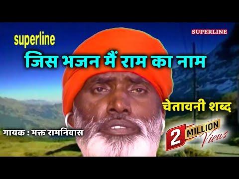 Jis Bhajan Mein Ram || Santo Ke Shabad || Bhakat Ramniwas || #Superline Devvotional