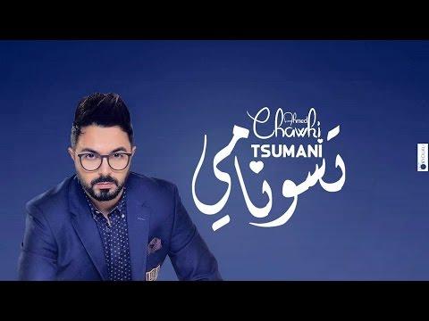 Ahmed Chawki - Tsunami أحمد شوقي تسونامي (LYRICS Video) HD