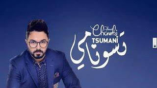 Ahmed Chawki - Tsunami أحمد شوقي تسونامي (LYRICS) HD