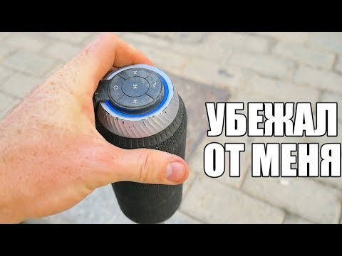 ТРОНСМАРТ Т6 ОТ МЕНЯ УКАТИЛСЯ
